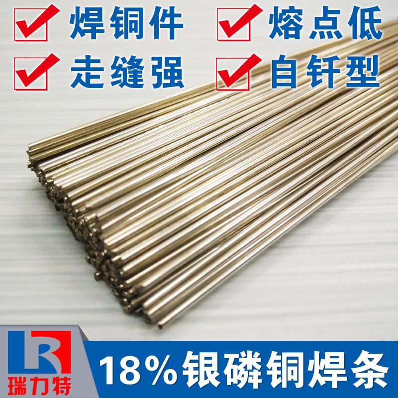紫铜18%银焊条/导电触头18银磷铜焊条/BCu75PAg/紫铜焊条/银焊片