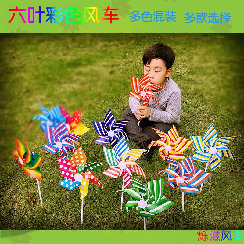 六叶风车玩具6叶纯色圆点条纹六彩塑料公园节日户外装饰风车包邮
