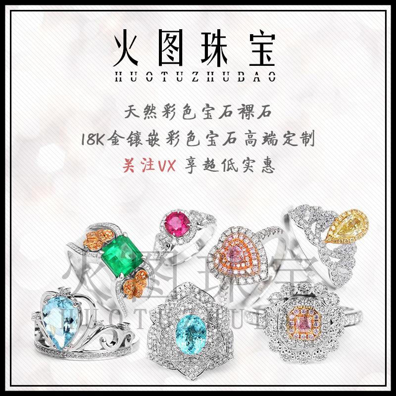 火图珠宝 天然红蓝宝石碧玺 祖母绿海蓝宝彩宝戒指18k金钻石定制