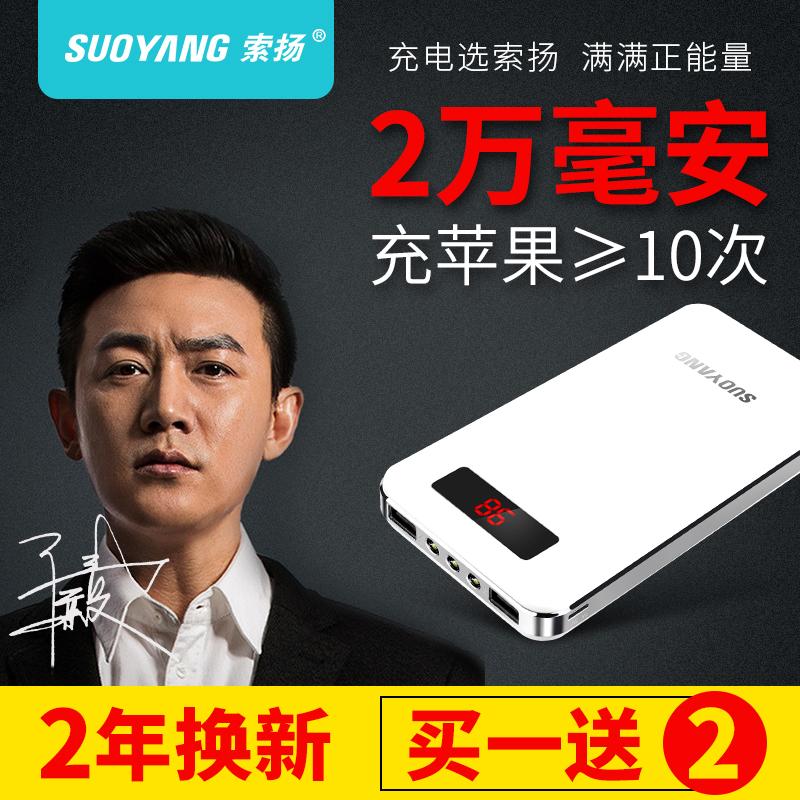 Поиск поднимать 20000M миллиампер сокровища тонкий портативный смартфон машина общего автономное зарядное устройство 50000 подлинный