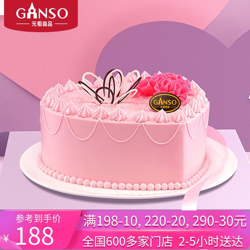 元祖食品新鲜蛋糕打折促销,上乐乐街买元祖食品新鲜蛋糕劲省7.40元