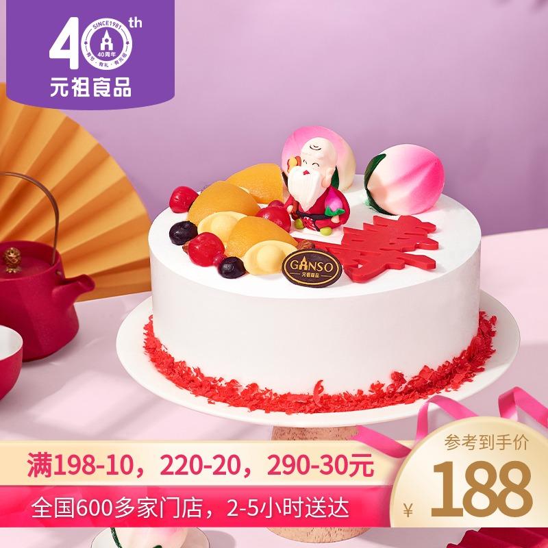 元祖寿山曲祝寿鲜奶油生日蛋糕下午茶零食送礼全国门店同城配送