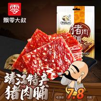 包邮原味蜜汁孜然猪肉铺肉干猪肉类零食300g新品味巴哥烘烤猪肉脯