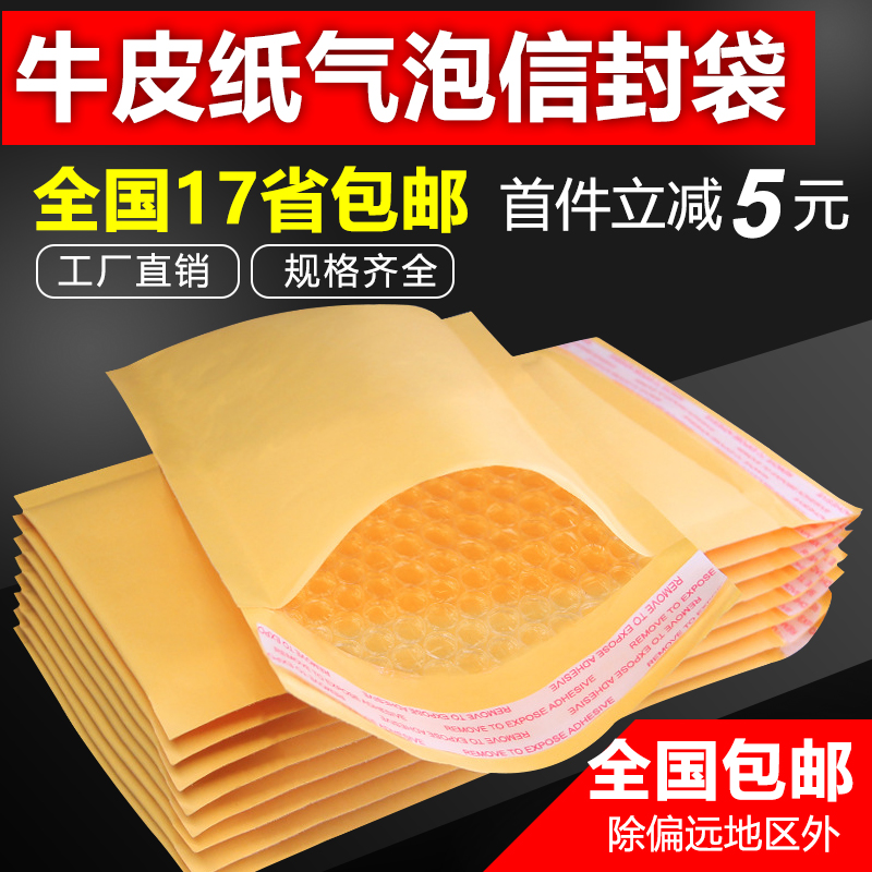 Yellow kraft paper bubble envelope bag thickened shockproof foam film Express clothing Book packaging bags can be customized