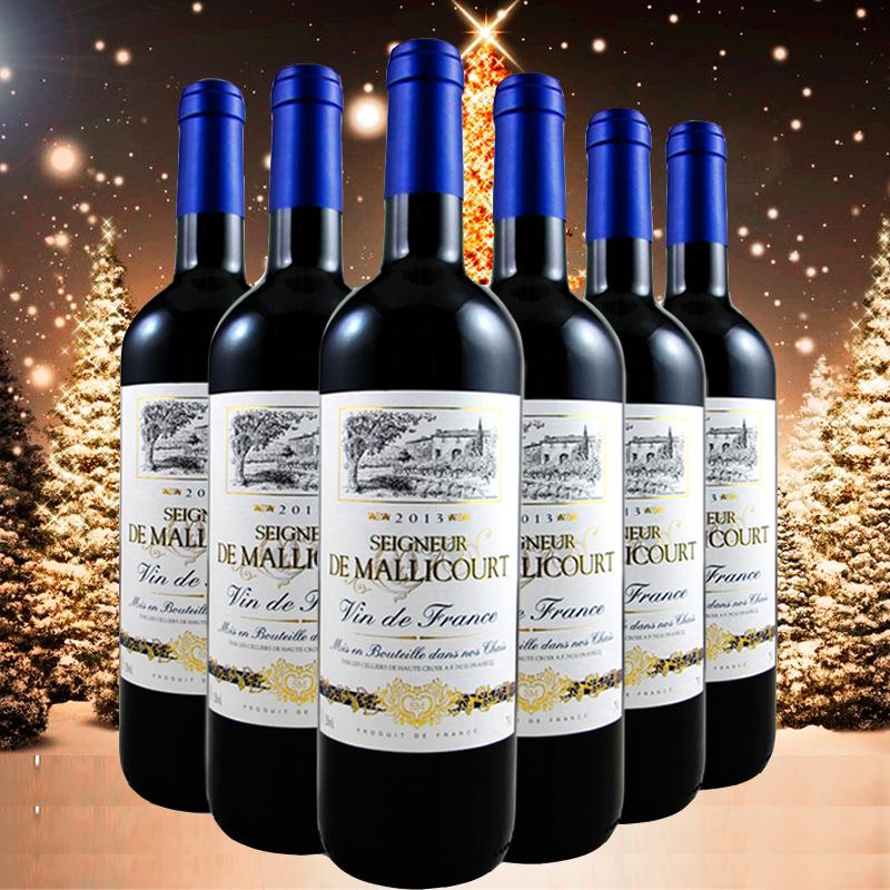【6瓶】2013年法国红酒 葡萄酒原瓶进口红酒整箱 干红葡萄酒 正品