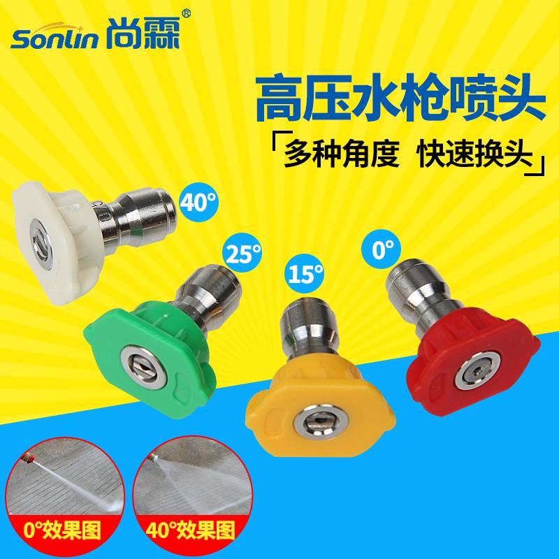 高壓洗車噴頭柱形扇形0度15度 25度 40度清洗機刷車槍頭高壓水槍