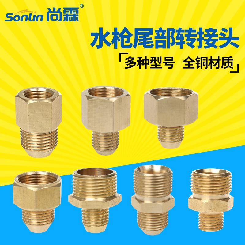高壓清洗機洗車水槍水管對接變徑轉換接頭 內絲22轉外絲18銅接頭