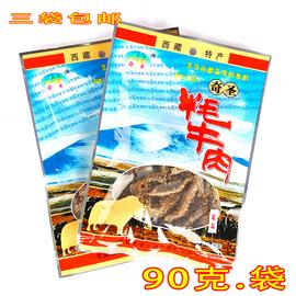 奇圣牦牛肉干90克装耗牛毛条毛牛肉片五香味西藏拉萨特产办公随身
