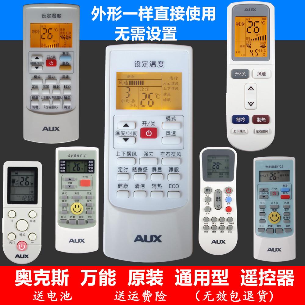 原装 万能  奥克斯空调遥控器YKR-H901 H801 112通用 009 008 888