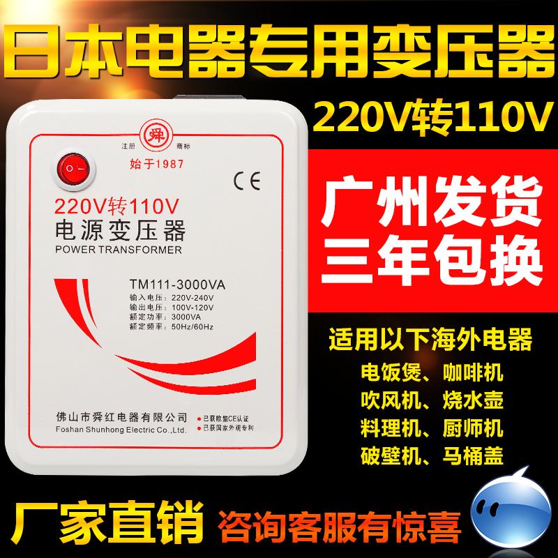 Япония так печать тигр карты электричество рис горшок трансформатор смирно красный 3000W 220V поворот 110V 100V напряжение конвертер