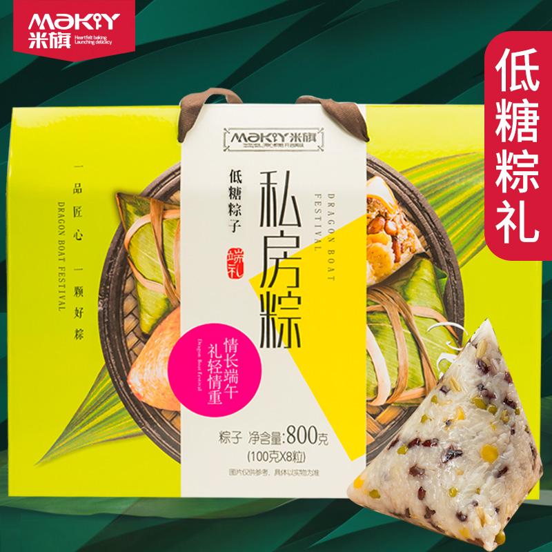 【低糖粽子】米旗端午节礼盒装 豆沙紫薯大黄米甜粽端午送人礼品