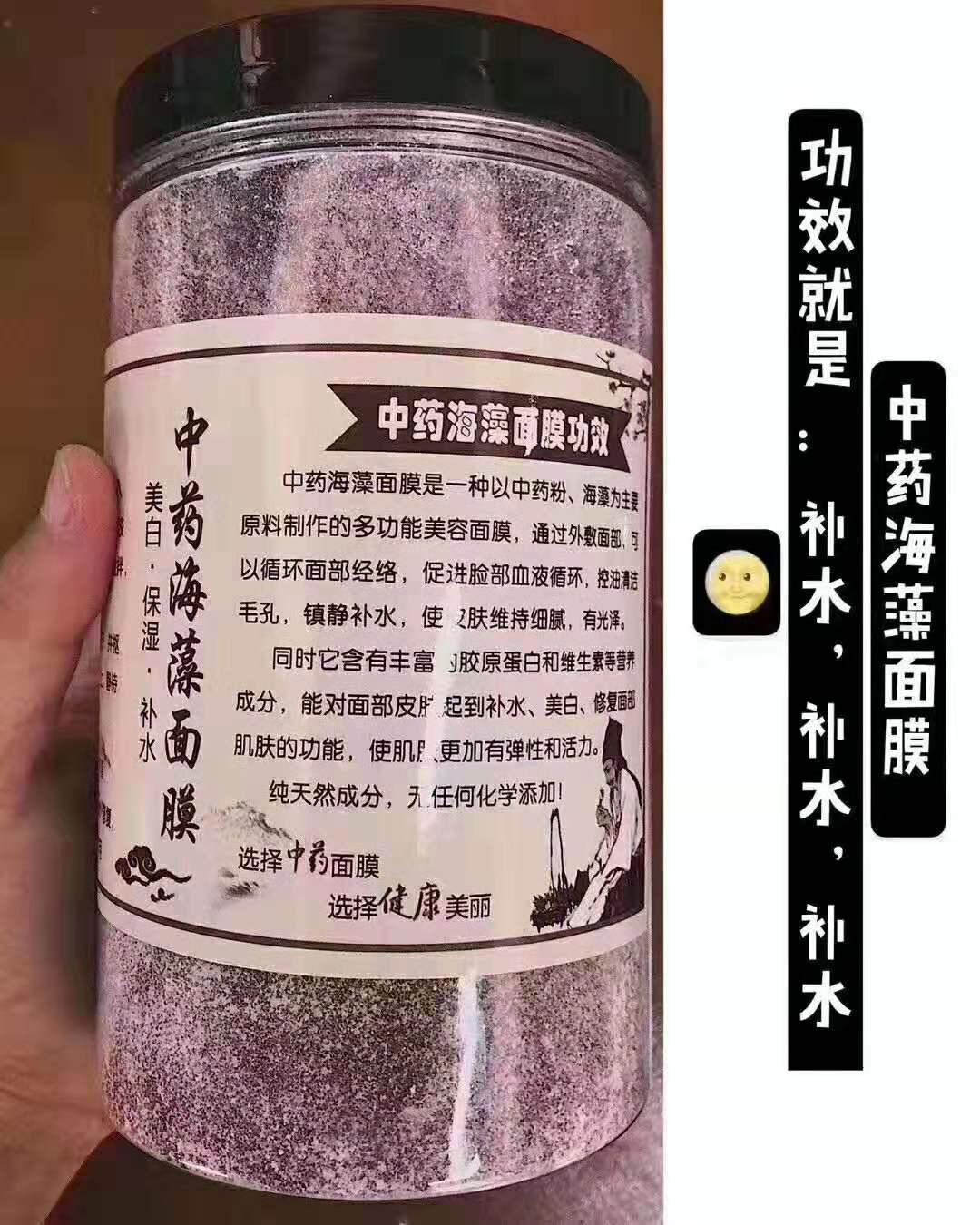 裕兴中药海藻面膜粉美白补水淡斑保湿控油美容院男女孕妇均可用