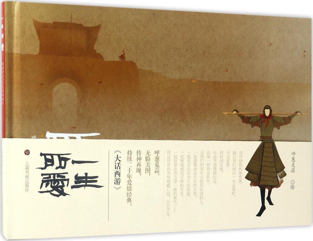 一生所爱 呼葱觅蒜 绘 漫画技法 上海书画出版社 fx