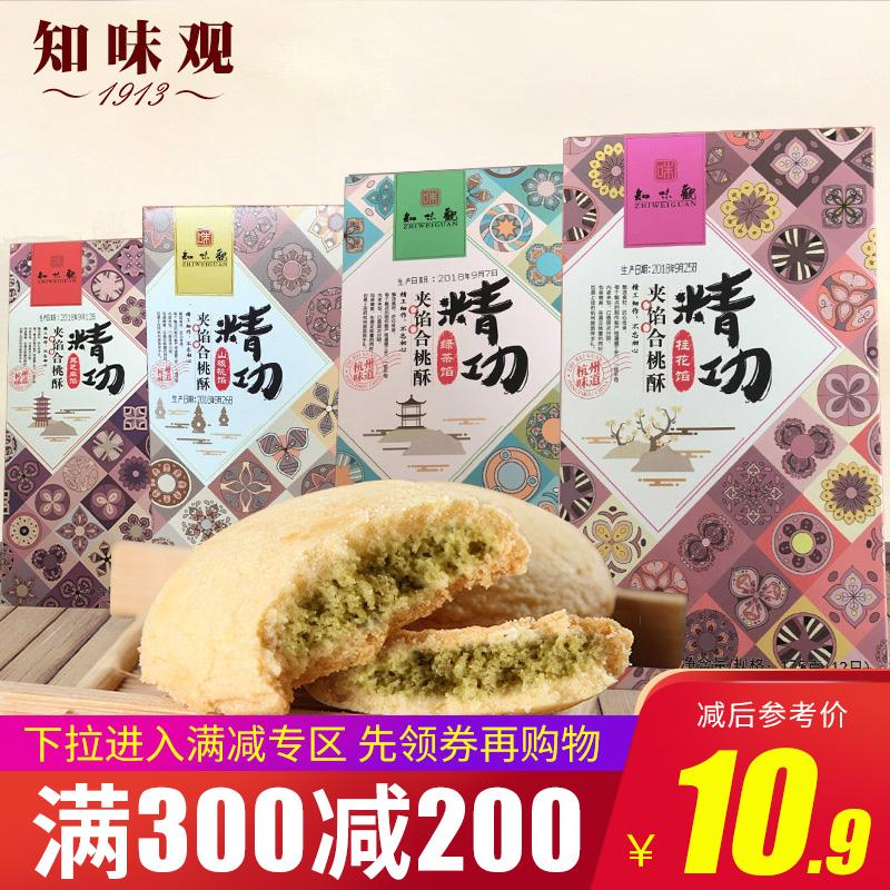 满减【知味观合桃酥】杭州特色美食小吃 核桃酥饼干糕点零食