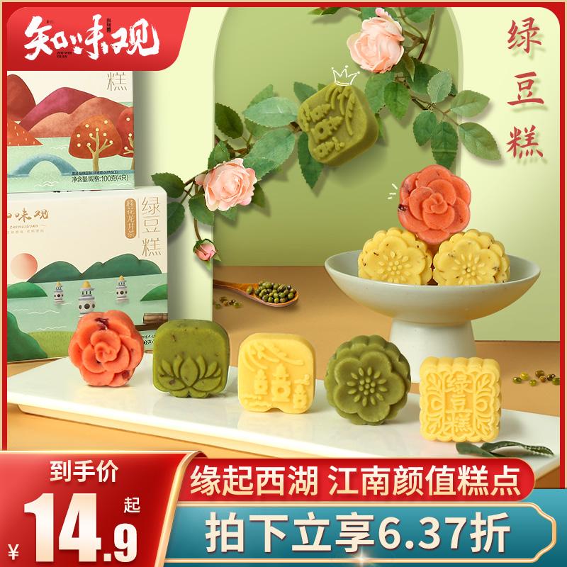 知味观杭州特产桂花糕礼盒绿豆糕