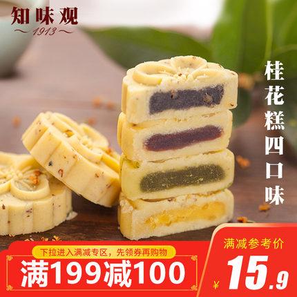 满减【知味观桂花糕190g】杭州传统特产糕点办公室茶点心零食