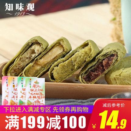 满减【知味观龙井茶酥150克】传统特产糕点好吃的茶点心零食小吃