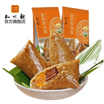 Taste egg yolk meat dumplings Hangzhou specialty Dragon Boat Festival Jiaxing Taste dumplings Vacuum 2 only 280 grams of bulk