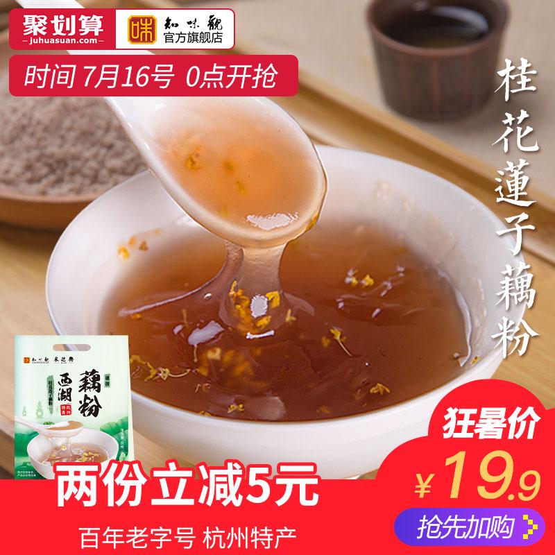 Zhiweiguan osmanthus lotus семена вкус мгновенный Западное озеро клейкий рис 400г мешок Ханчжоу специальности пивоваренный напиток удобный завтрак
