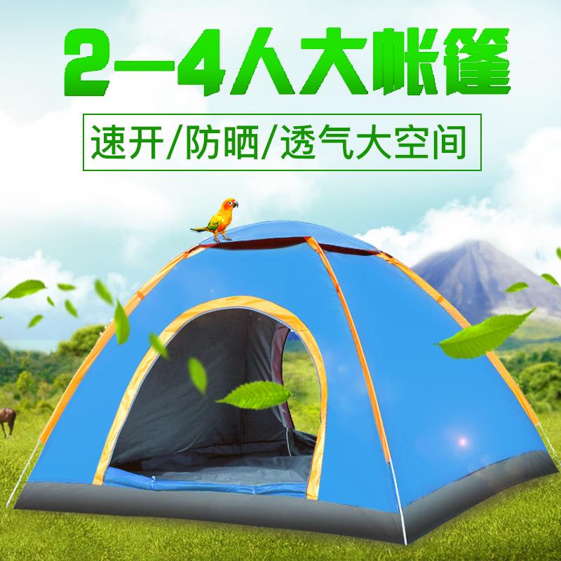 创悦户外全自动家用单双人野外帐篷满109元可用50元优惠券