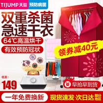 天骏烘干机家用速干衣柜婴儿烘衣机干衣机小型衣物哄风干衣架衣服