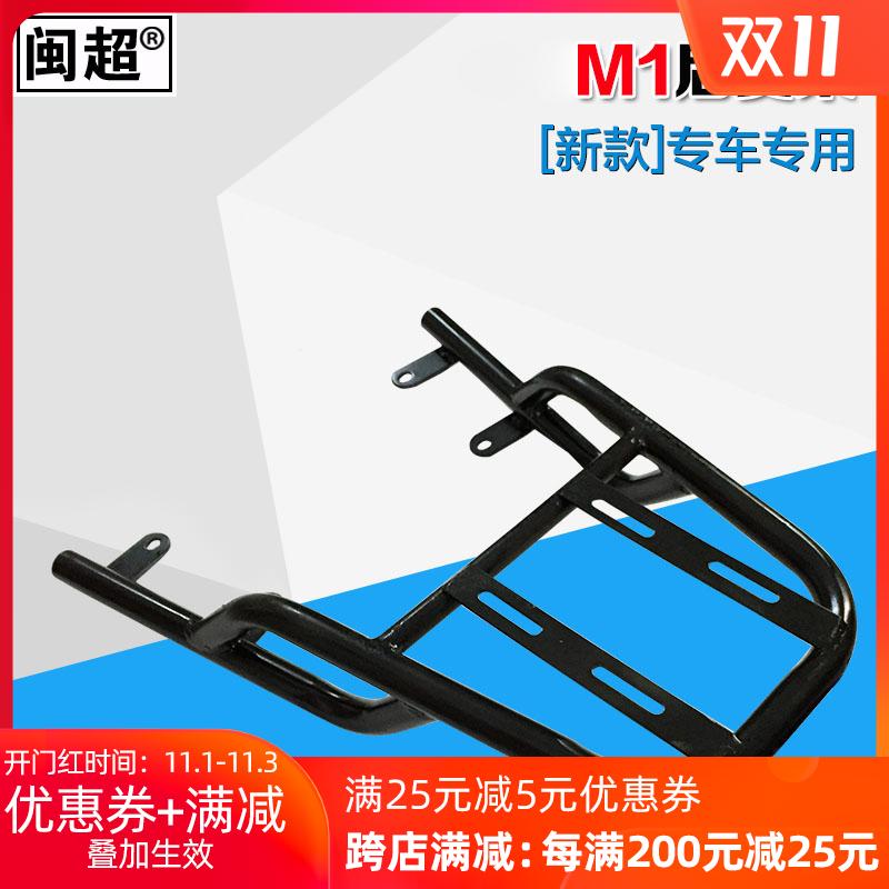 电动车后货架尾箱架靠背尾架后扶手尾翼改装闽超小牛m1/Mqi