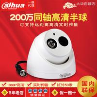 В оригинальной упаковке Majestic DH-HAC-HDW1200E HDCVI 200 Вт пикселей коаксиальный 50 м один свет Купольная камера
