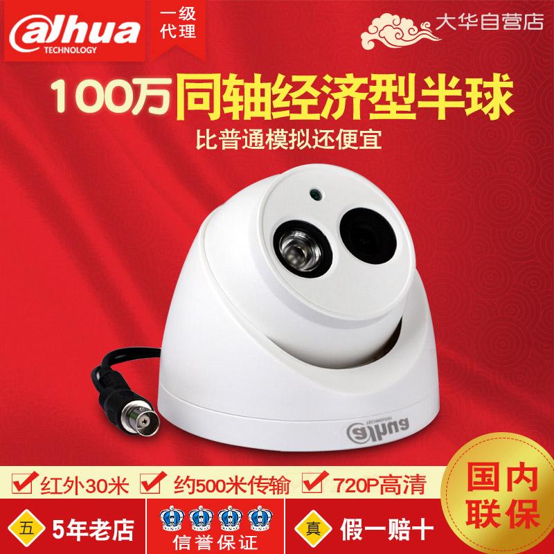 Большой цветущий коаксиальный веб-камера высокого разрешения DH-HAC-HDW1020E инфракрасный полушарие камера машинально 100 десять тысяч 720P