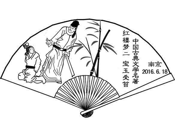 """Китай классическая культура школа """" красный этаж мечтать """"( два ) выпущен годовщина печать"""