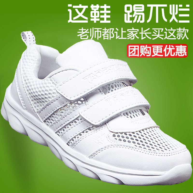 男童鞋子2020新款春款小白鞋女童白鞋透气网面夏季儿童白色运动鞋
