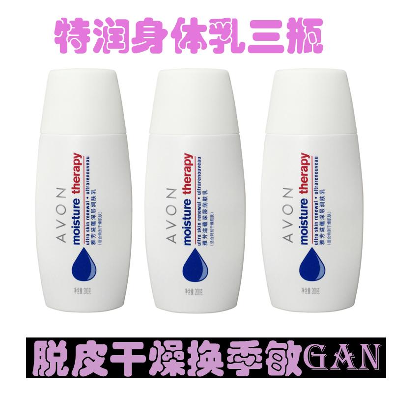 雅芳滋蕴深层润肤乳3瓶特干肌肤修护系列特润保湿身体乳量贩