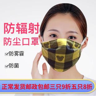 银纤维防辐射口罩个性男女时尚薄款防雾霾防风防晒防尘透气口鼻罩