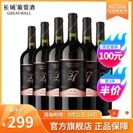 【官方正品】中粮长城干红葡萄酒 长城北纬37赤霞珠6支干红酒整箱