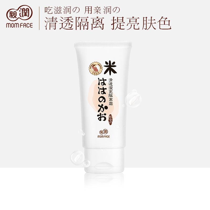 亲润孕产妇隔离霜 大米清透润亮隔离保湿哺乳期护肤品化妆品正品