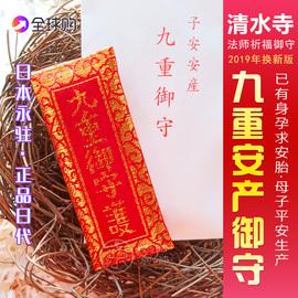 日本京都清水寺御守九重安产守母子平安顺利生产孕妇生子好孕礼物