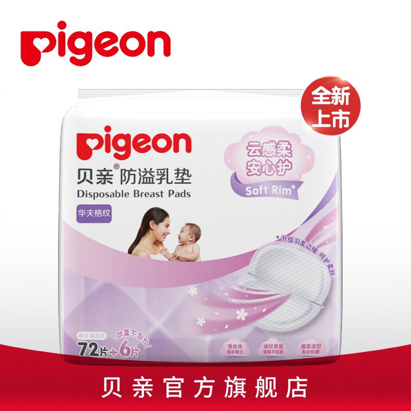 【贝亲】防溢乳垫一次性72+6片装 官方旗舰店PL162