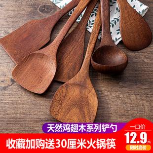 鸡翅木锅铲木制汤勺不粘锅炒菜家用木铲子耐高温防霉长柄木头饭勺