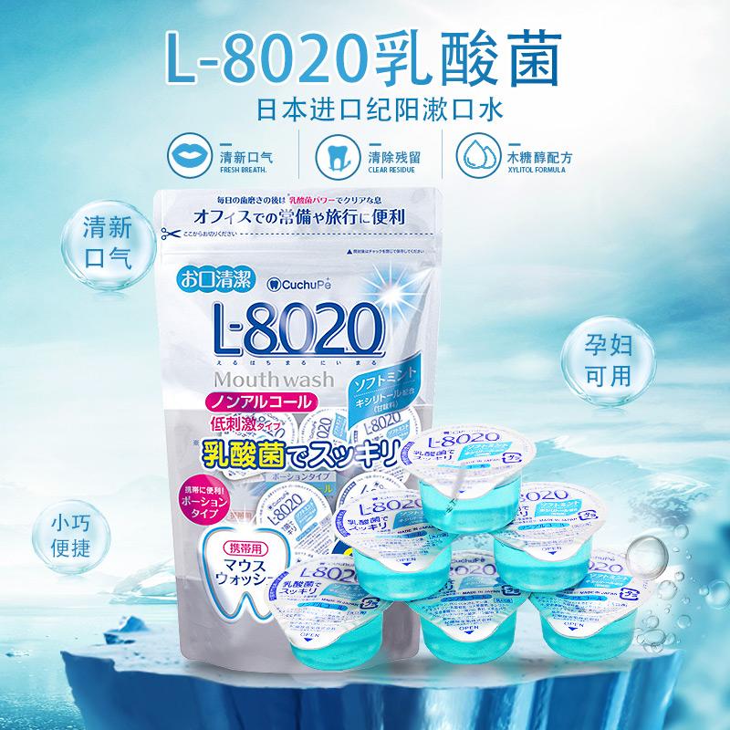 日本进口novopin便携式果冻漱口水簌口液不含酒精清新口气除口臭