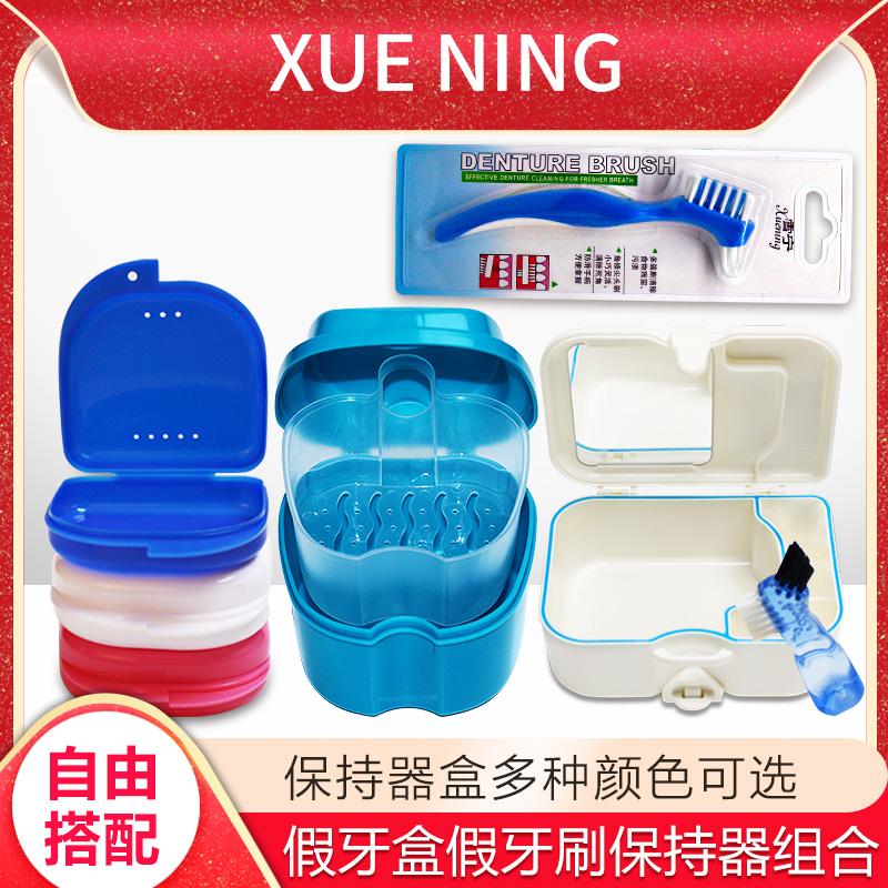 保持器盒子矫正器便携式储牙清洁盒假牙盒牙刷隐适美隐形牙套适用