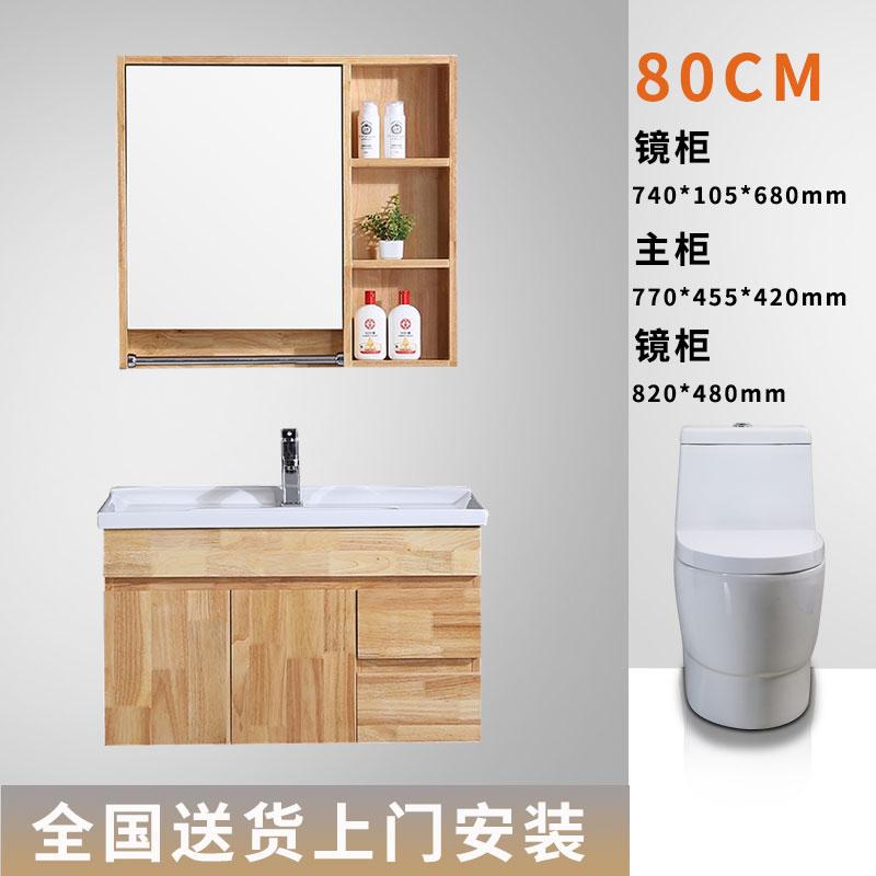(用527.44元券)组合卫生间实橡木镜柜洗面台浴室柜
