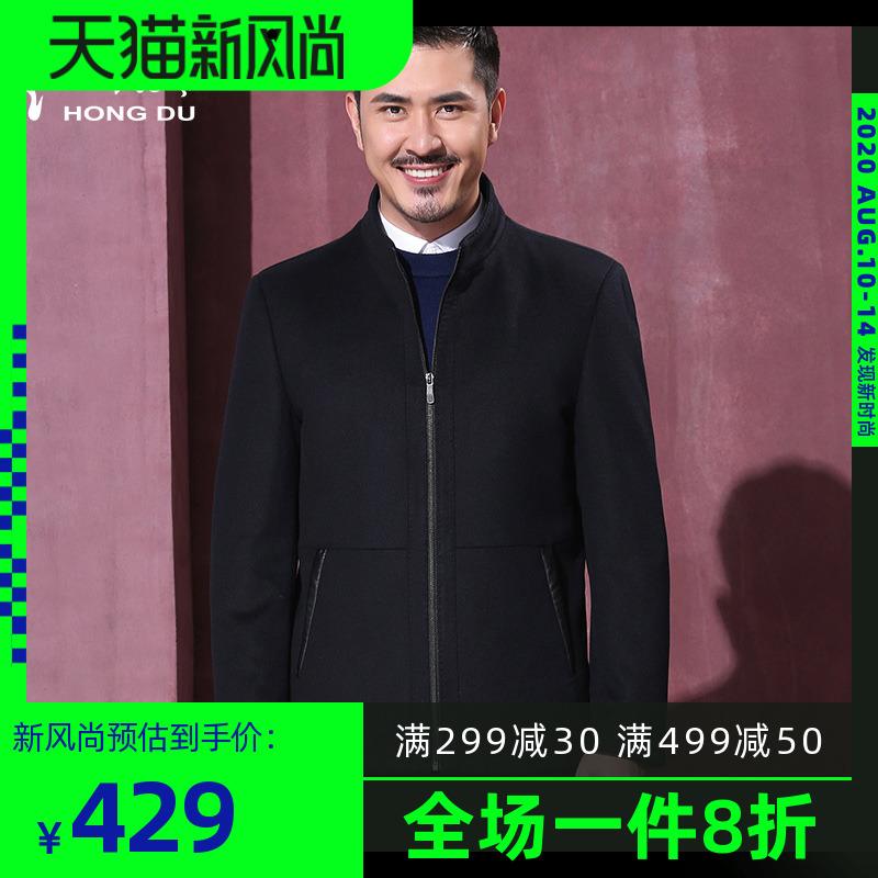 红都新款中年男士羊毛夹克商务立领加棉加厚男装羊毛呢茄克衫外套