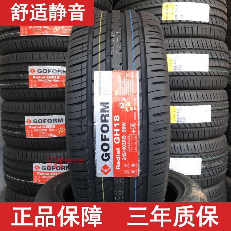 国产国风轮胎