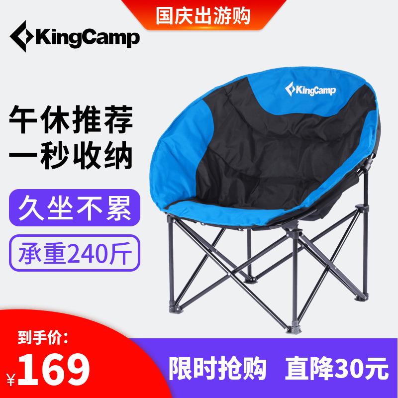 kingcamp折叠椅便携户外午休写生椅79.00元包邮