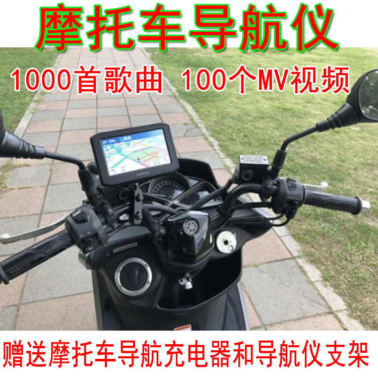 5-inch motorcycle navigator Battery Car Navigator electric vehicle with music video GPS navigation does not need flow