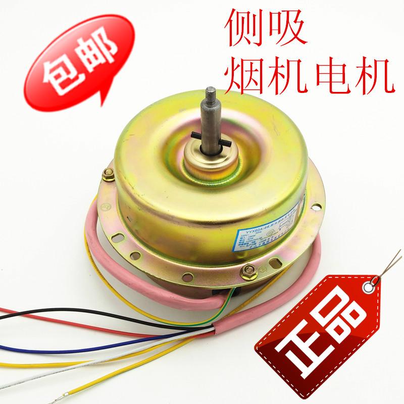侧吸式抽油烟机电机马达180W纯铜大功率通用双滚珠轴承电机配件