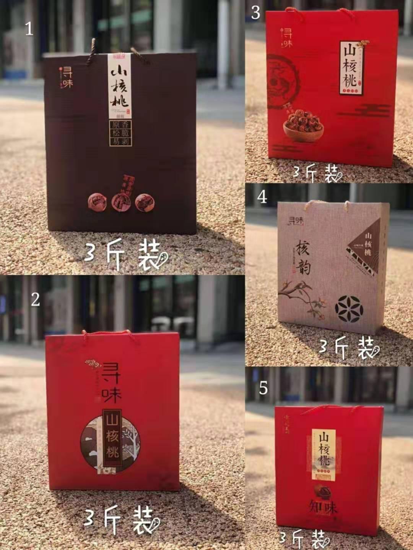 2019年新款礼盒3斤4斤山核桃空盒(用1元券)