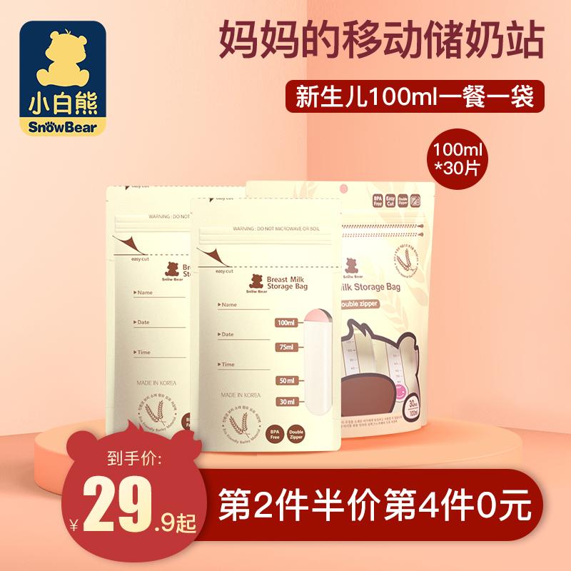 小白熊储奶袋母乳保鲜袋外出便携一次性大麦韩国进口储存奶袋30片