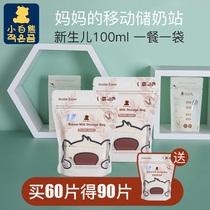 冷冻袋储存袋200ml十月结晶储奶袋母乳保鲜袋母乳存奶袋片50