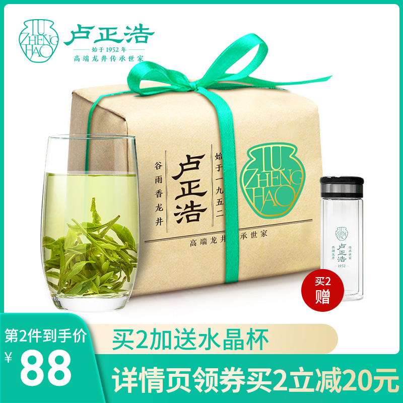 Lu Zhenghao Longjing tea 2020 new tea green tea West Lake Longjing 250g spring tea authentic Luzhou flavor bulk tea