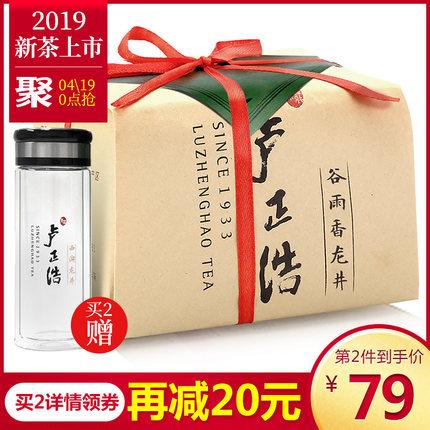 2019新茶上市卢正浩茶叶龙井茶正宗卢派西湖龙井工艺绿茶散装250g